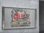 日本JapanTokyo的房产,東京都豊島区東池袋3丁目15−2,编号53800356