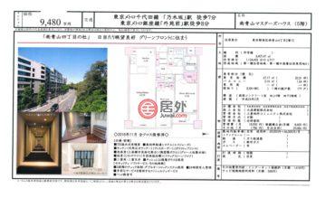 居外网在售日本Tokyo1卧1卫的房产总占地1平方米JPY 94,800,000