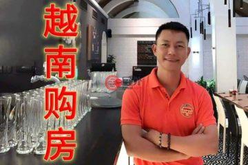 居外網在售越南1臥1衛新開發的房產總占地14500平方米USD 185,000