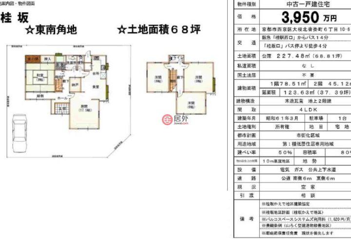 日本Kyōto-fuKyōto-shi的房产,大枝北沓掛町,编号39818978