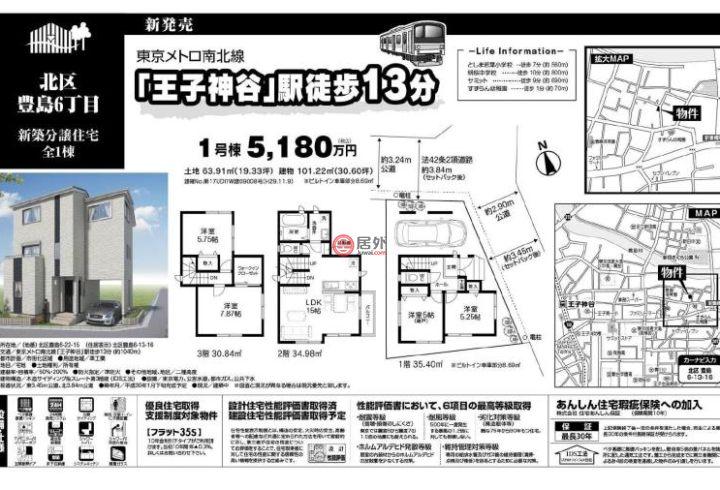 日本东京的房产,豊島,编号37245962
